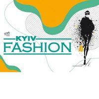 С 3 по 5 февраля 2021 года в г. Киеве пройдет 40 международный фестиваль  моды Kyiv Fashion