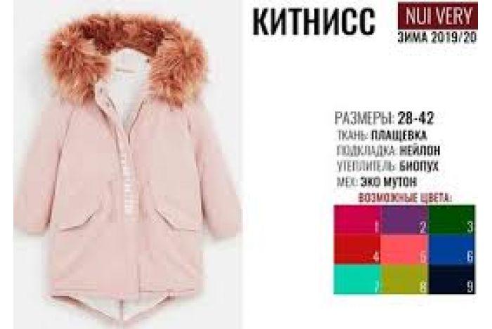 Парка Китнисс детская зима с эко мехом 28-40 р